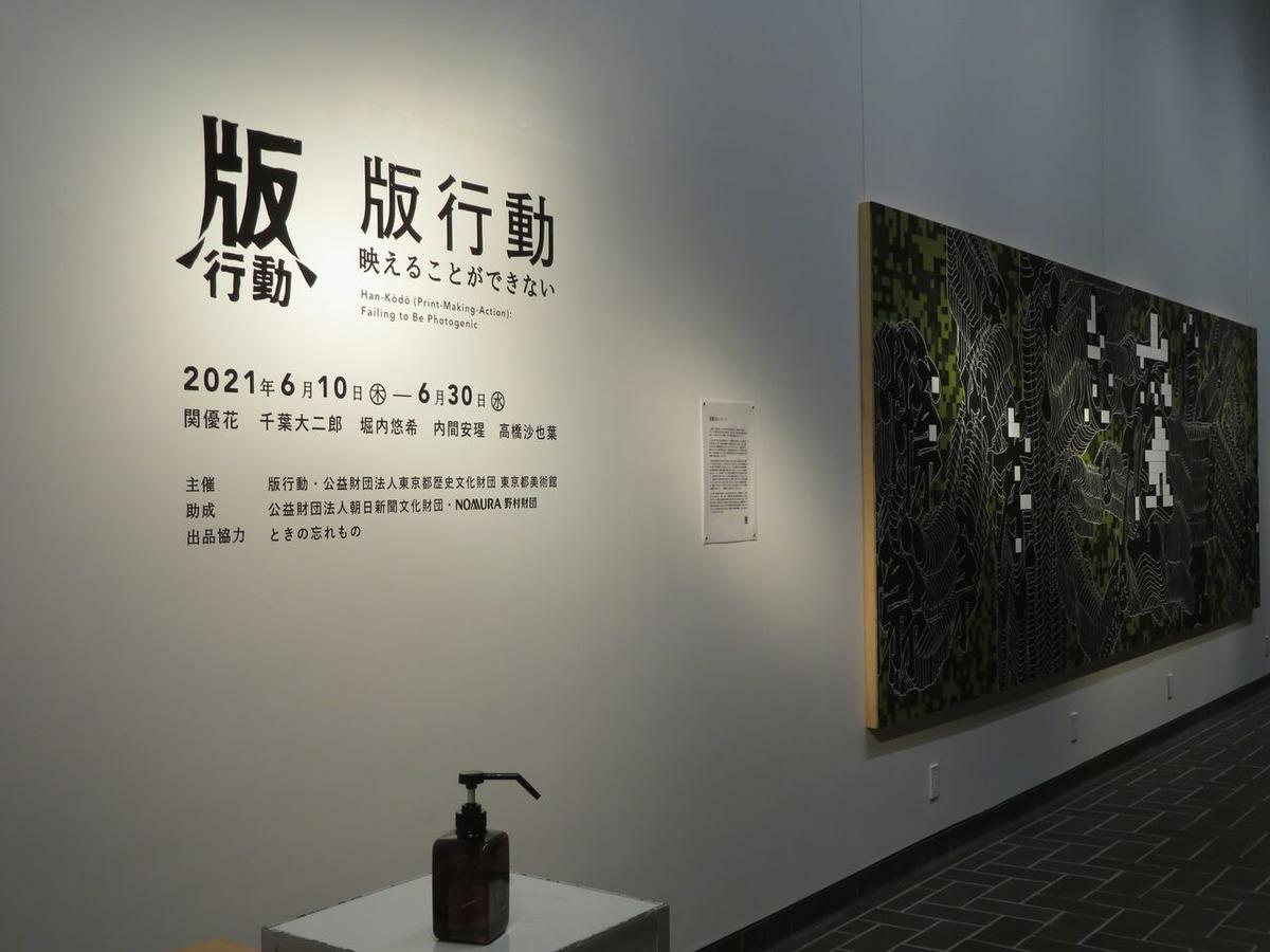 版行動のエッセイ「一枚の版画をともに見ることから展覧会制作へ」