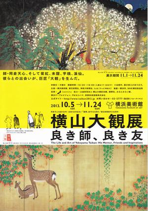 20131005横山大観展