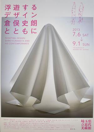 橋本啓子「倉俣史朗の宇宙」第7回〜ランプ オバQ (1972)