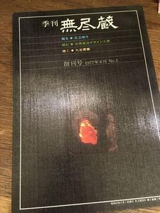 小国貴司のエッセイ「かけだし本屋・駒込日記」第22回