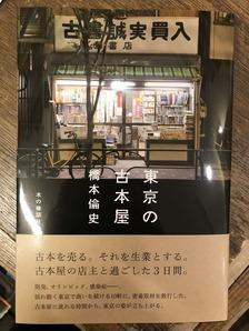小国貴司のエッセイ「かけだし本屋・駒込日記」第51回