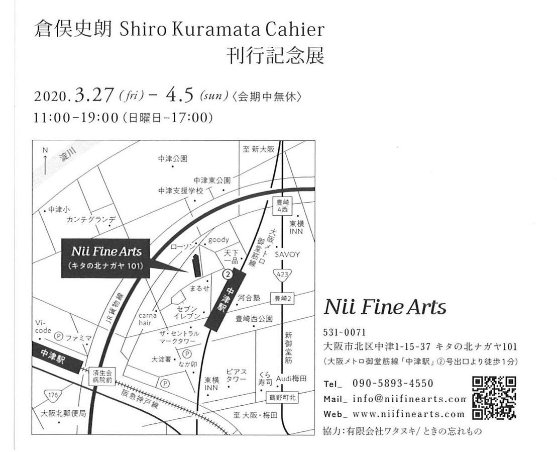 大阪・Nii fine arts「倉俣史朗 Shiro Kuramata Cahier 刊行記念展」」3月27日〜4月5日