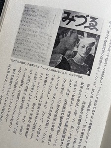 小松崎拓男のエッセイ「松本竣介研究ノート」第26回