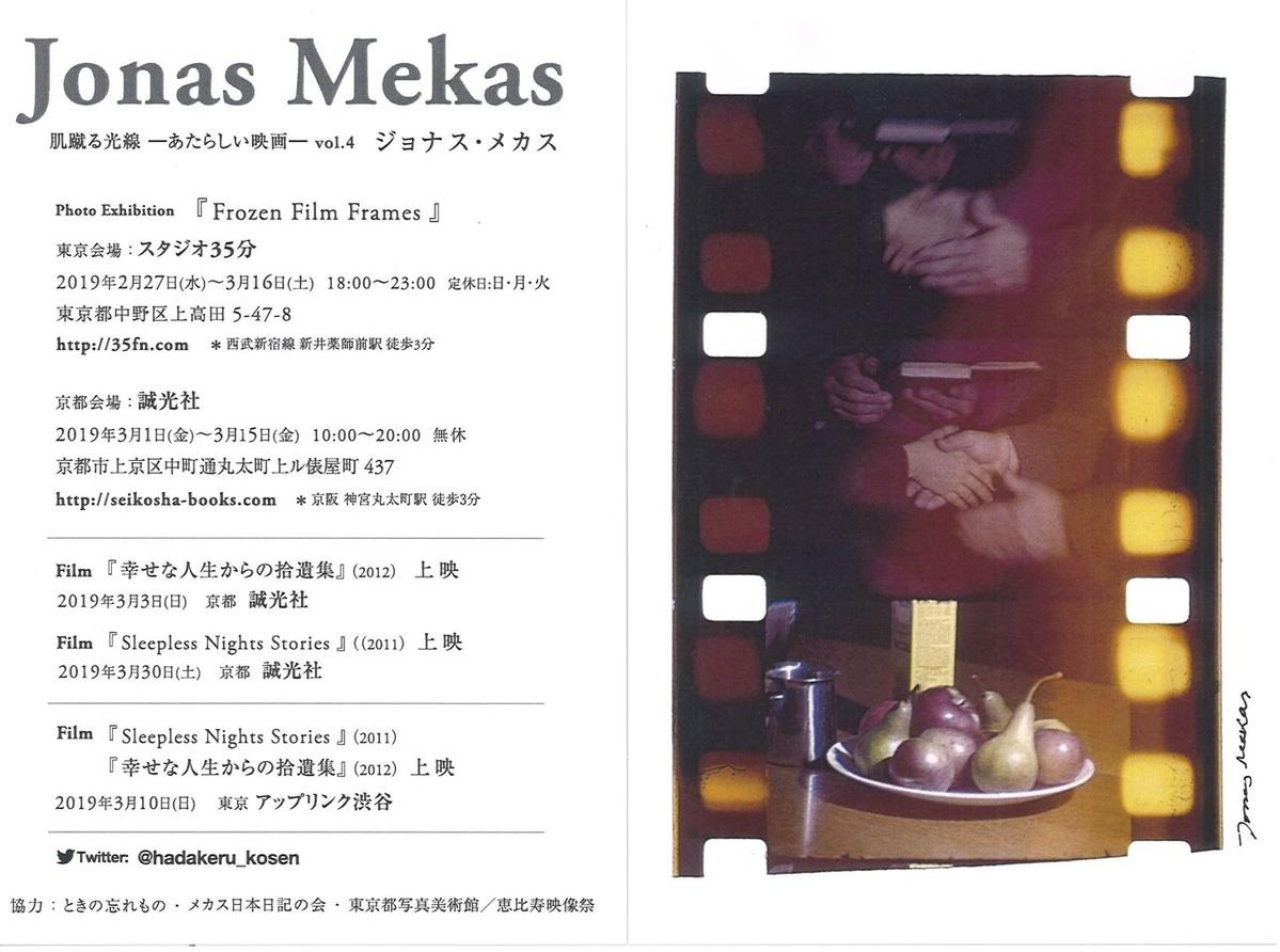 追悼 ジョナス・メカス〜井戸沼紀美「東京と京都で Sleepless Nights Stories 上映会」