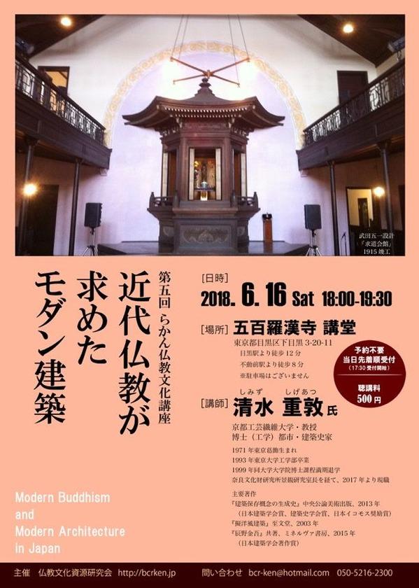 君島彩子「近況報告と仏教文化講座のお知らせ」