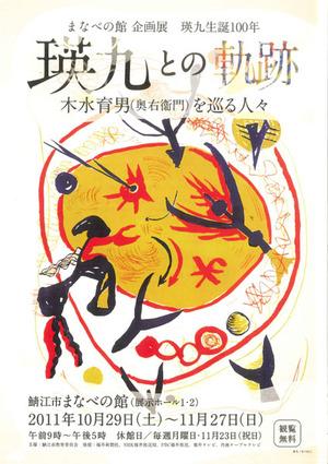 20111029瑛九との軌跡 表