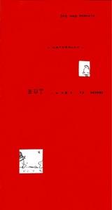 ジャン・ベルト・ヴァンニ展〜三辺律子〜コレクターの声第16回