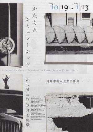 20131019かたちとシミュレーション展