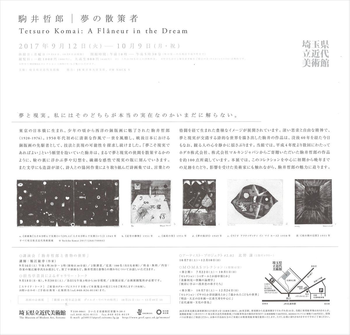 20170911_駒井哲郎_裏