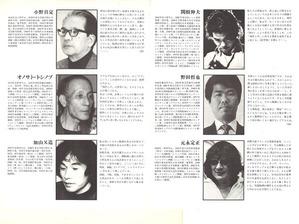 1977年10月21日 (4)