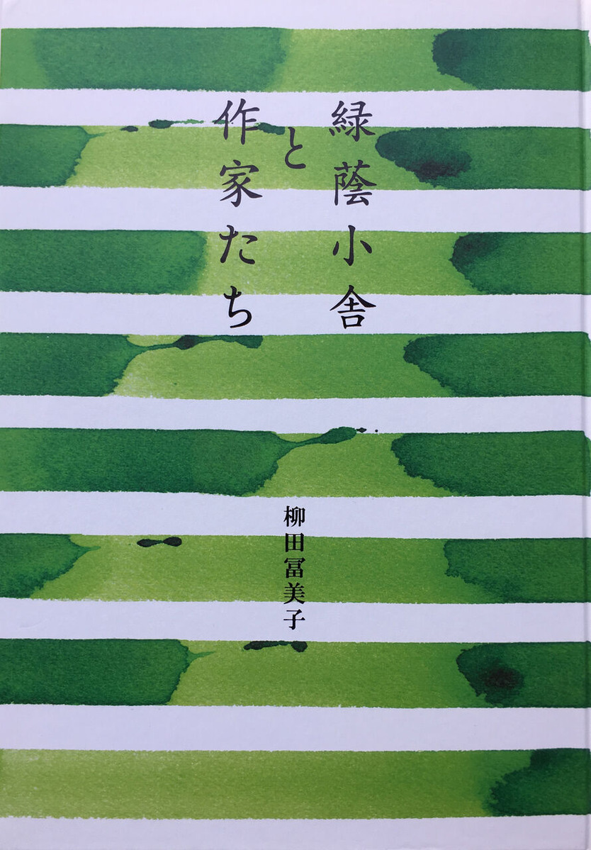 中尾美穂「ときの忘れものの本棚から」第3回 『緑蔭小舎と作家たち』