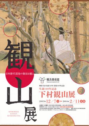 20131207下村観山展