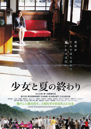 石山友美『少女と夏の終わり』に寄せて