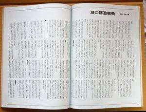 落合実・編「瀧口修造事典」