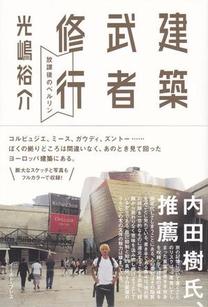 2013年『建築武者修行』
