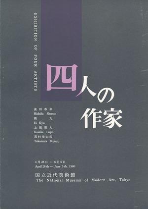 四人の作家1960 表紙