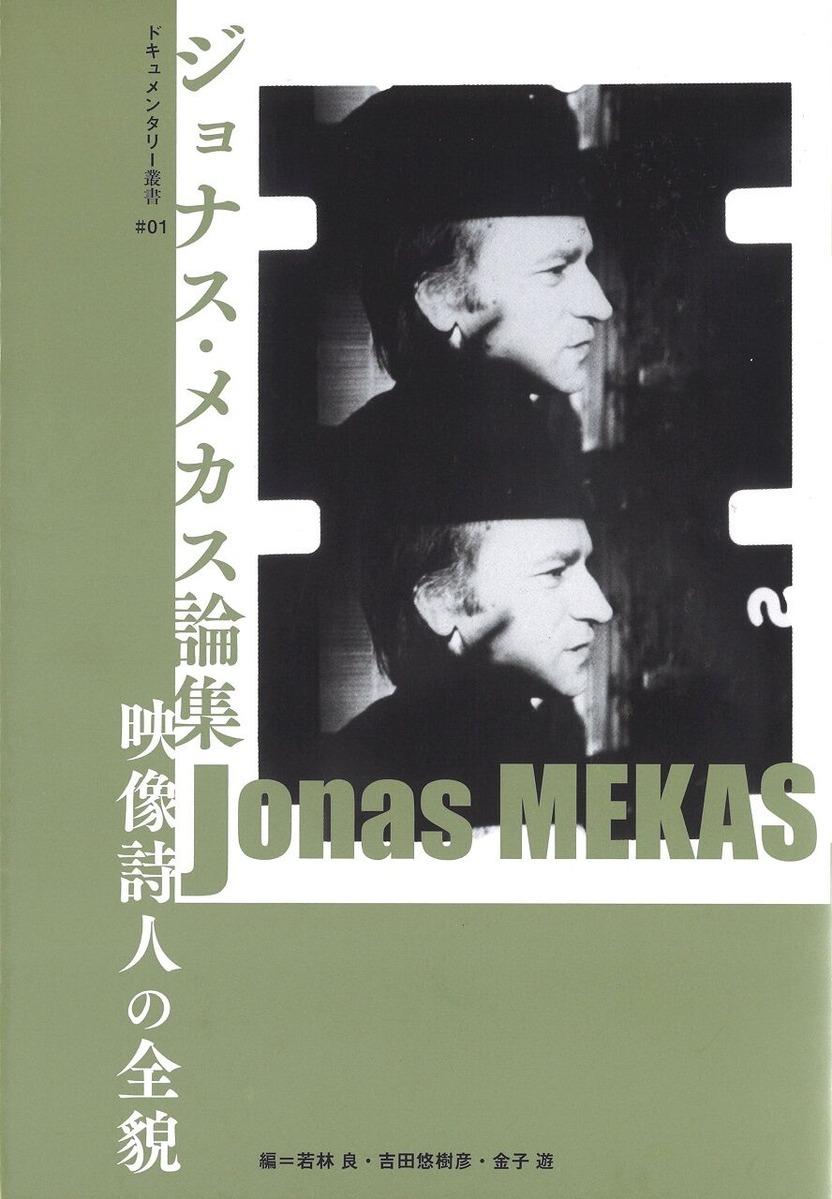 若林良 日本で初めてのメカス論集『ジョナス・メカス論集 映像詩人の全貌』発刊