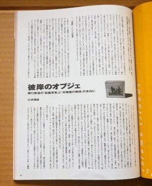 土渕信彦 「彼岸のオブジェ」