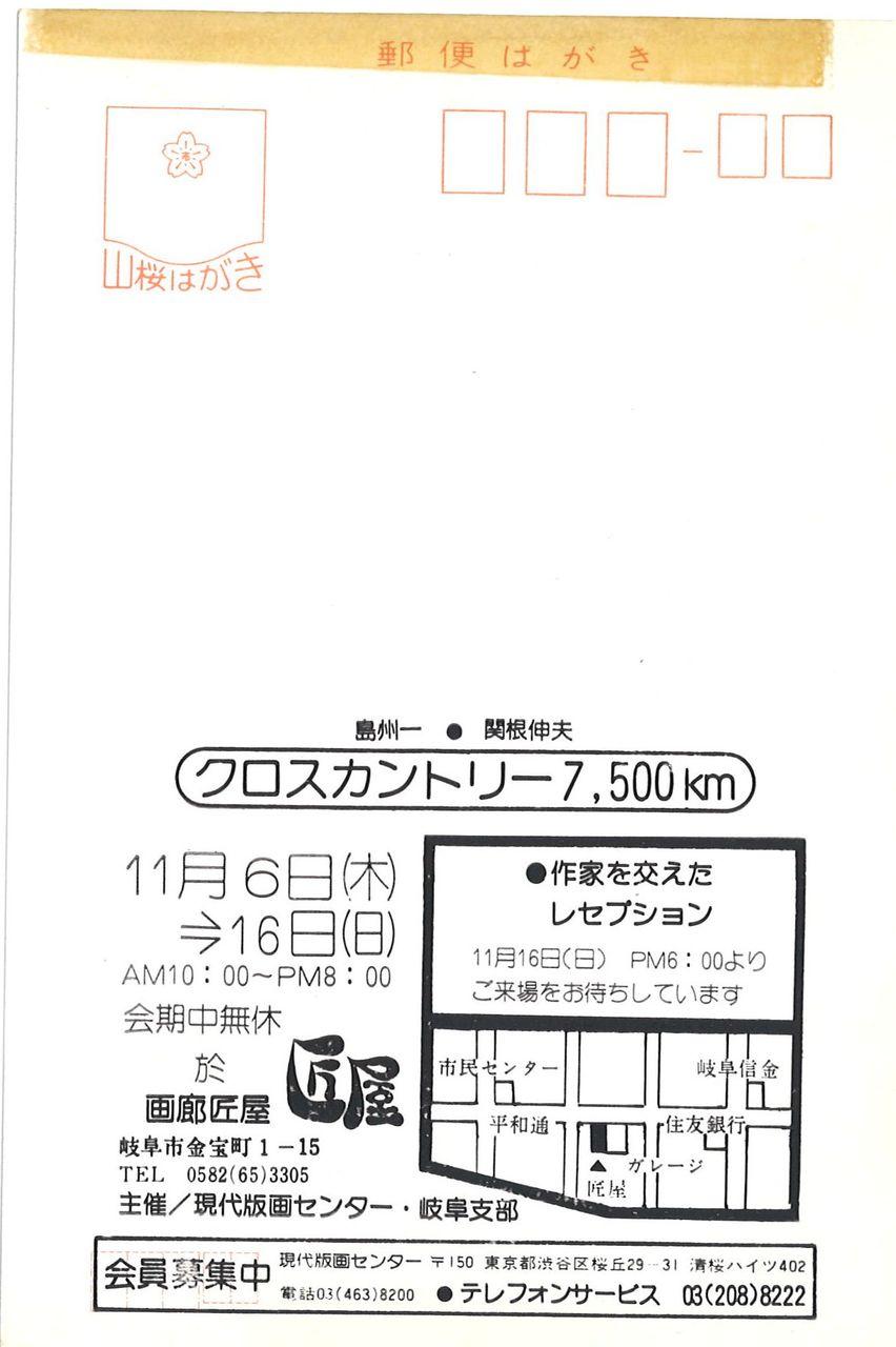 1975年11月島・関根全国展・岐阜