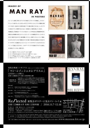 manray_flyer_裏