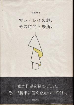 17 石原輝雄著「マン・レイの謎、その時間と場所」(銀紙書房)