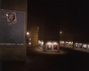 巨大地下空間でのウォーホル展
