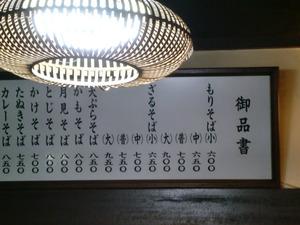 上田刀屋20141027