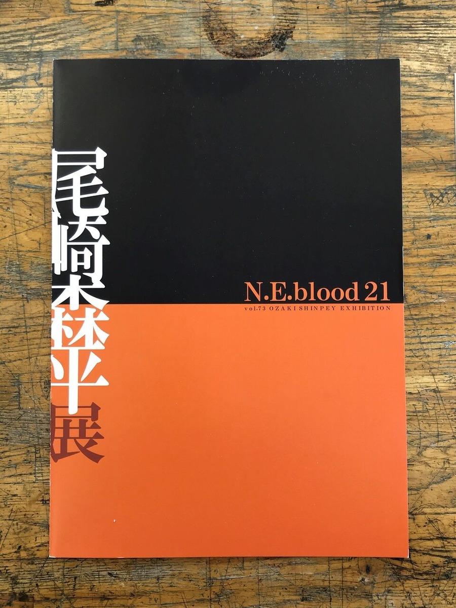 尾崎森平のエッセイ「長いこんにちは」第6回〜2つの美術館で「尾崎森平個展」開催中