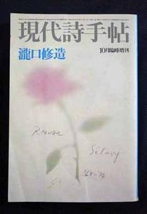 図18-4 「現代詩手帖」