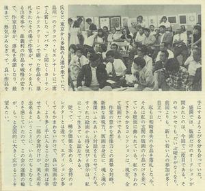 1974年7月20日_盛岡第一画廊_版画への招待展_オークション_17