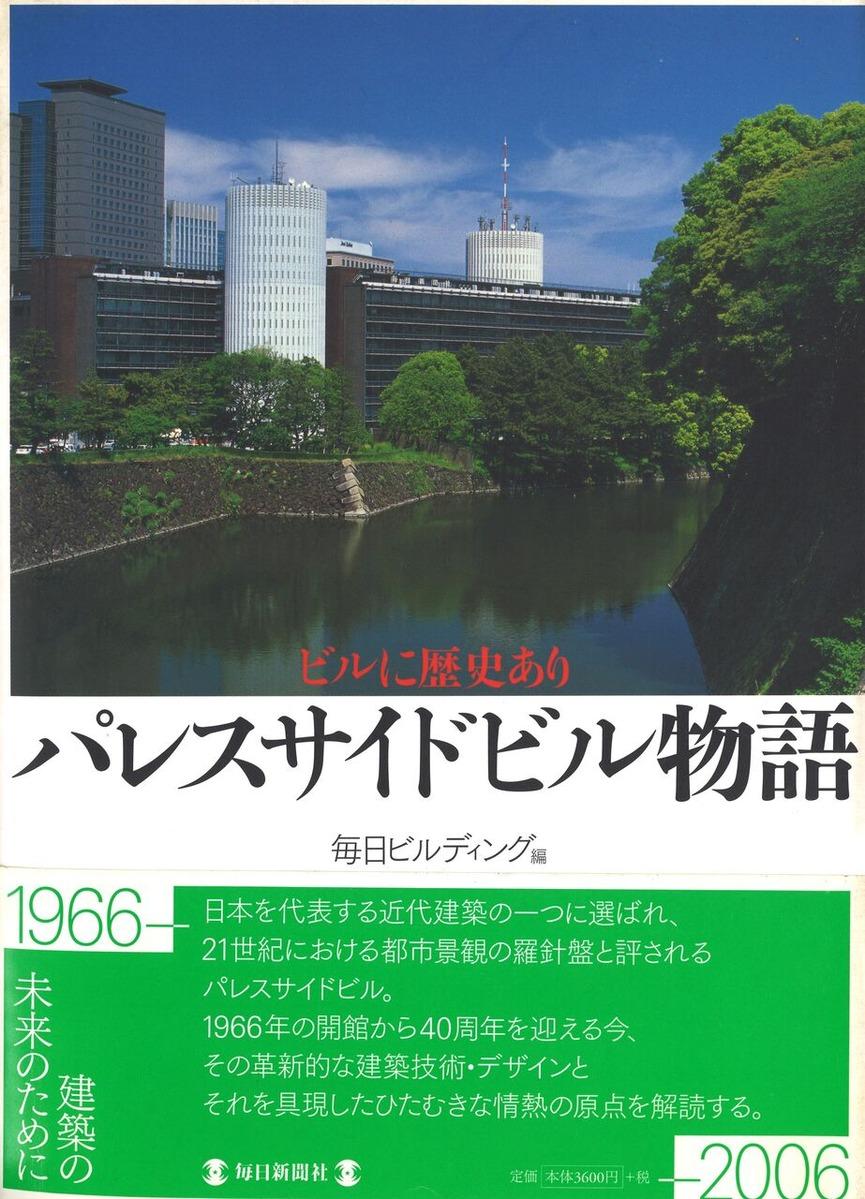 平嶋彰彦のエッセイ「東京ラビリンス」のあとさき その4
