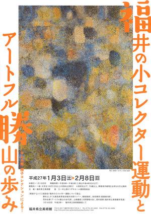 20150103中上コレクション展 表