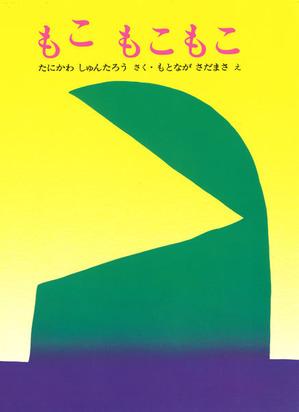 motonaga_book1