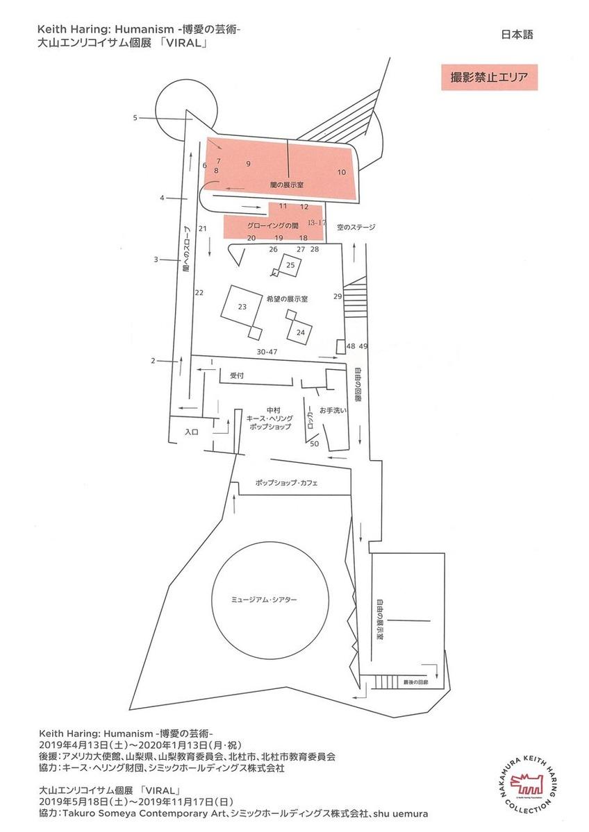 館内配置図scan-001
