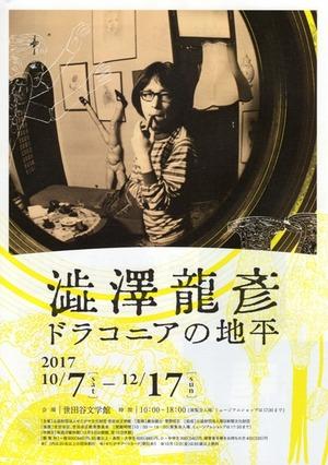 森本悟郎のエッセイ「その後」第42回