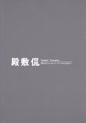 1993年『殿敷侃展』