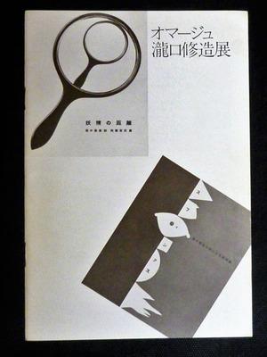 「オマージュ瀧口修造展」カタログ佐谷画廊1982年