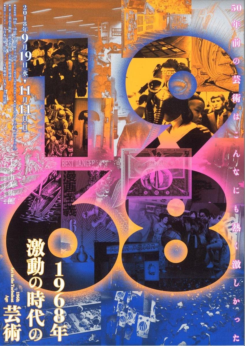 堀浩哉のエッセイ〜千葉市美術館「1968年 激動の時代の芸術」