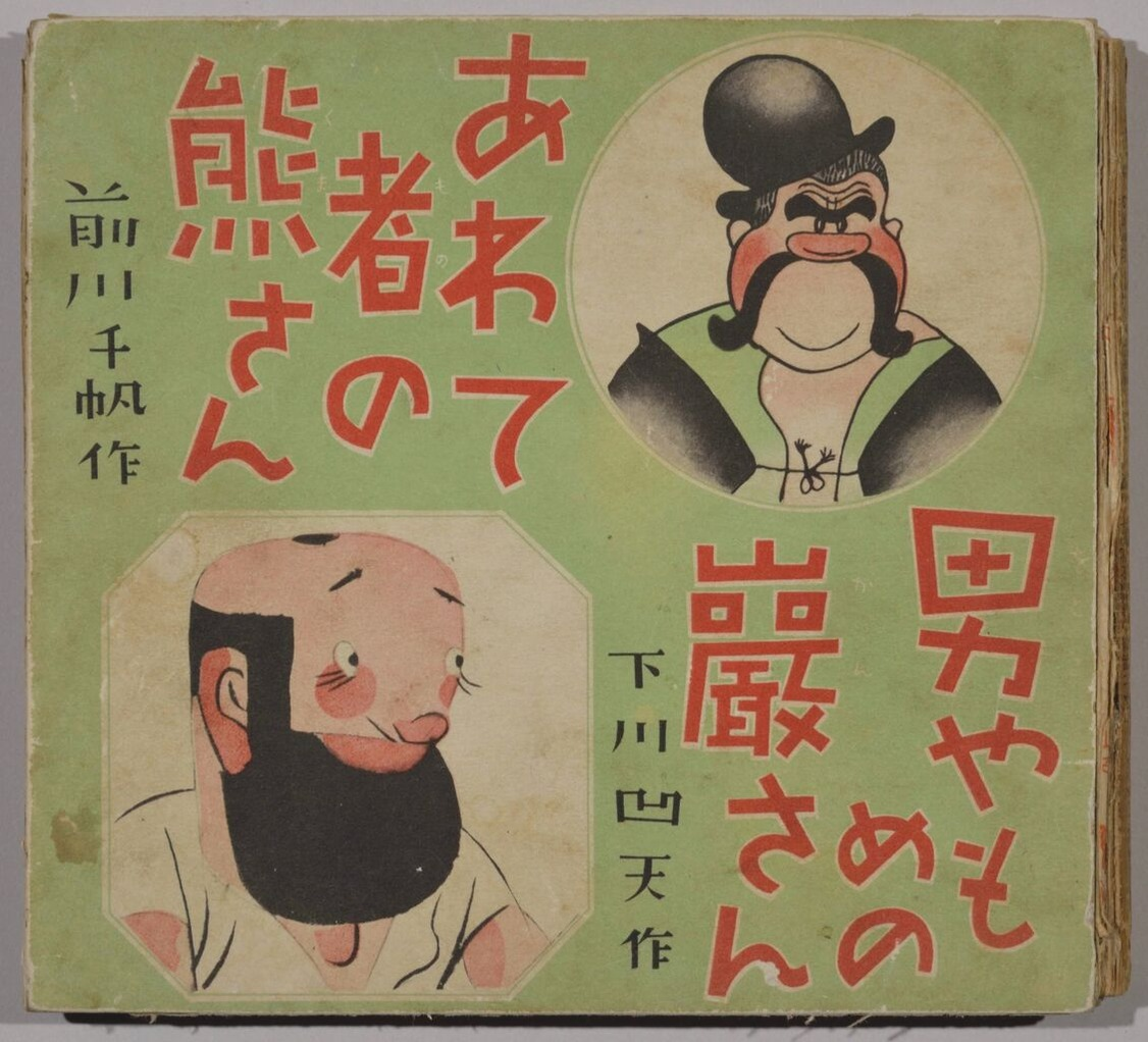 西山純子のエッセイ「平木コレクションによる 前川千帆展」