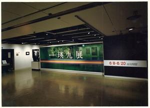 1979年小田急・瑛九展会場入り口