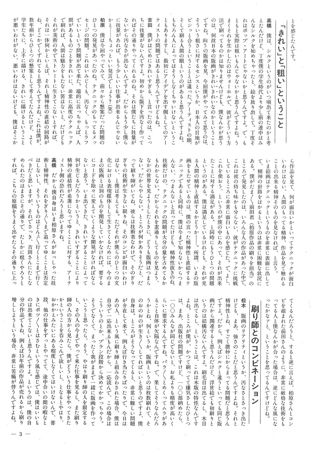 版画センターニュースNo.81-3P
