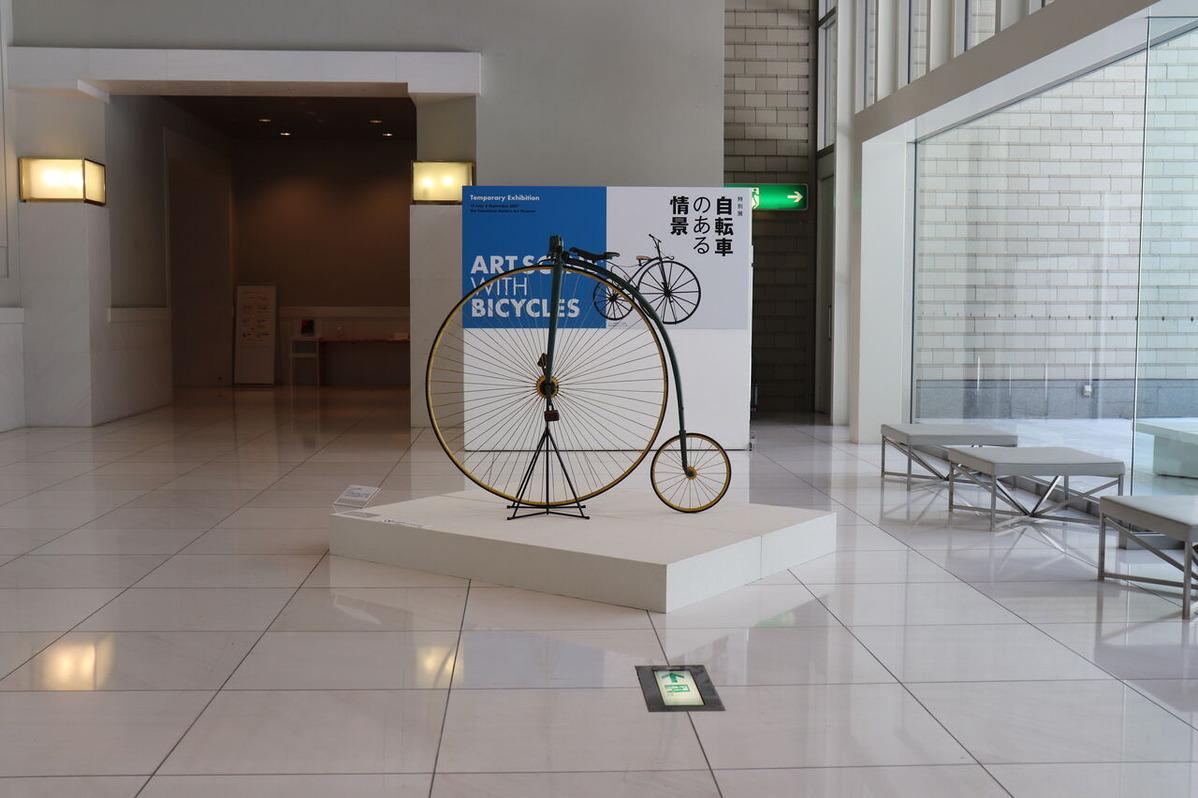 友井伸一のエッセイ 徳島県立近代美術館「自転車のある情景」