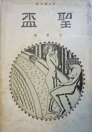 �-4 長谷川潔 聖盃 表紙(最初の絵)600