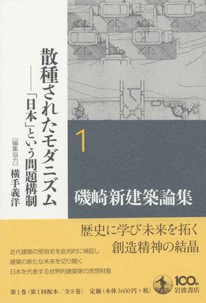 『磯崎新建築論集 1』 表紙