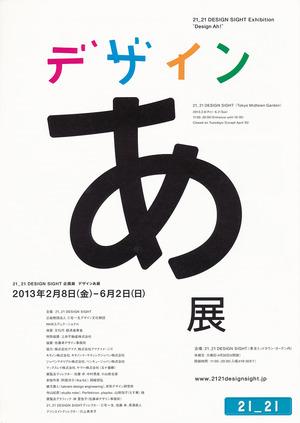 21_21 DESIGN SITE 企画展 「デザインあ展」