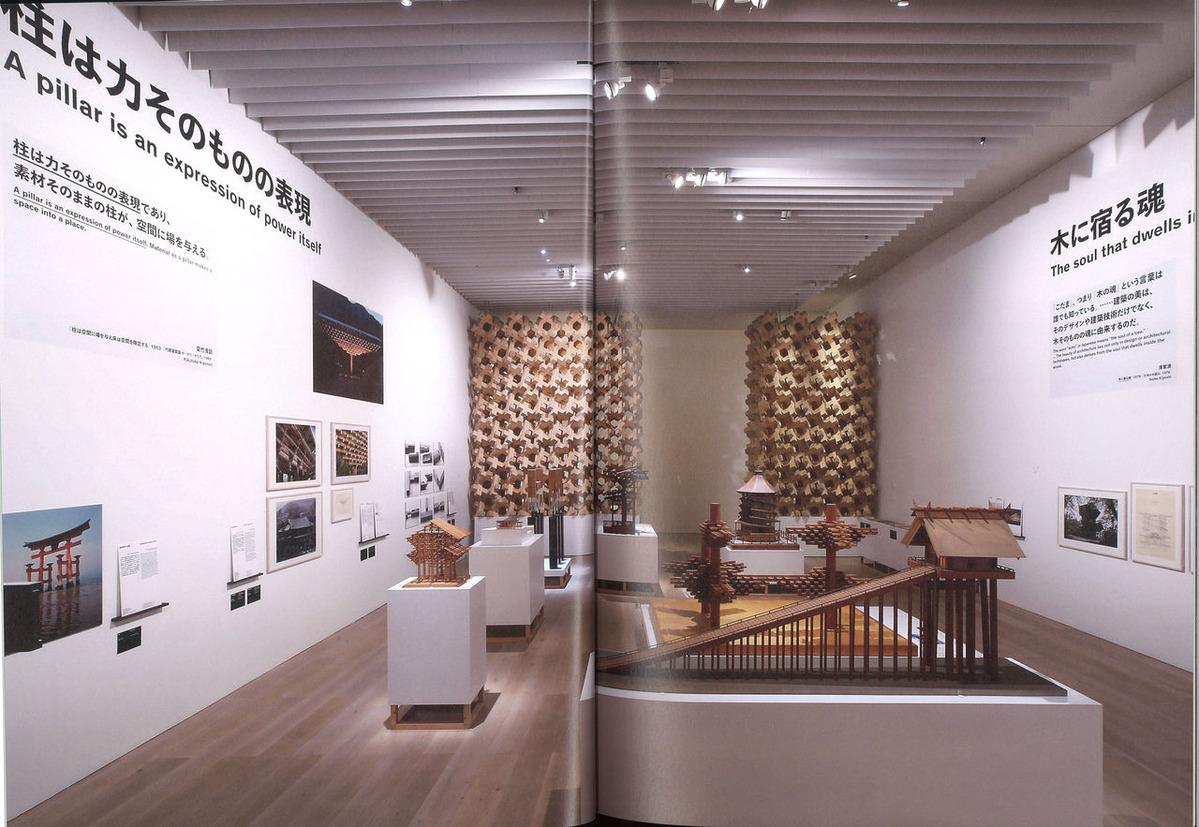 建築の日本展カタログ_扉