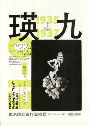 瑛九1935-1937闇の中で「レアル」をさがす(表)