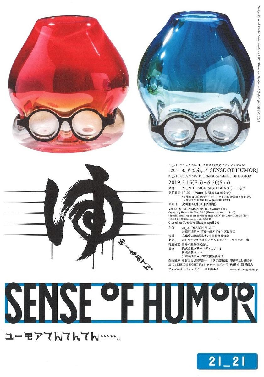 川上典李子のエッセイ 21_21 DESIGN SIGHT「ユーモアてん。/SENSE OF HUMOR」3月15 日(金)‒ 6月30 日(日)