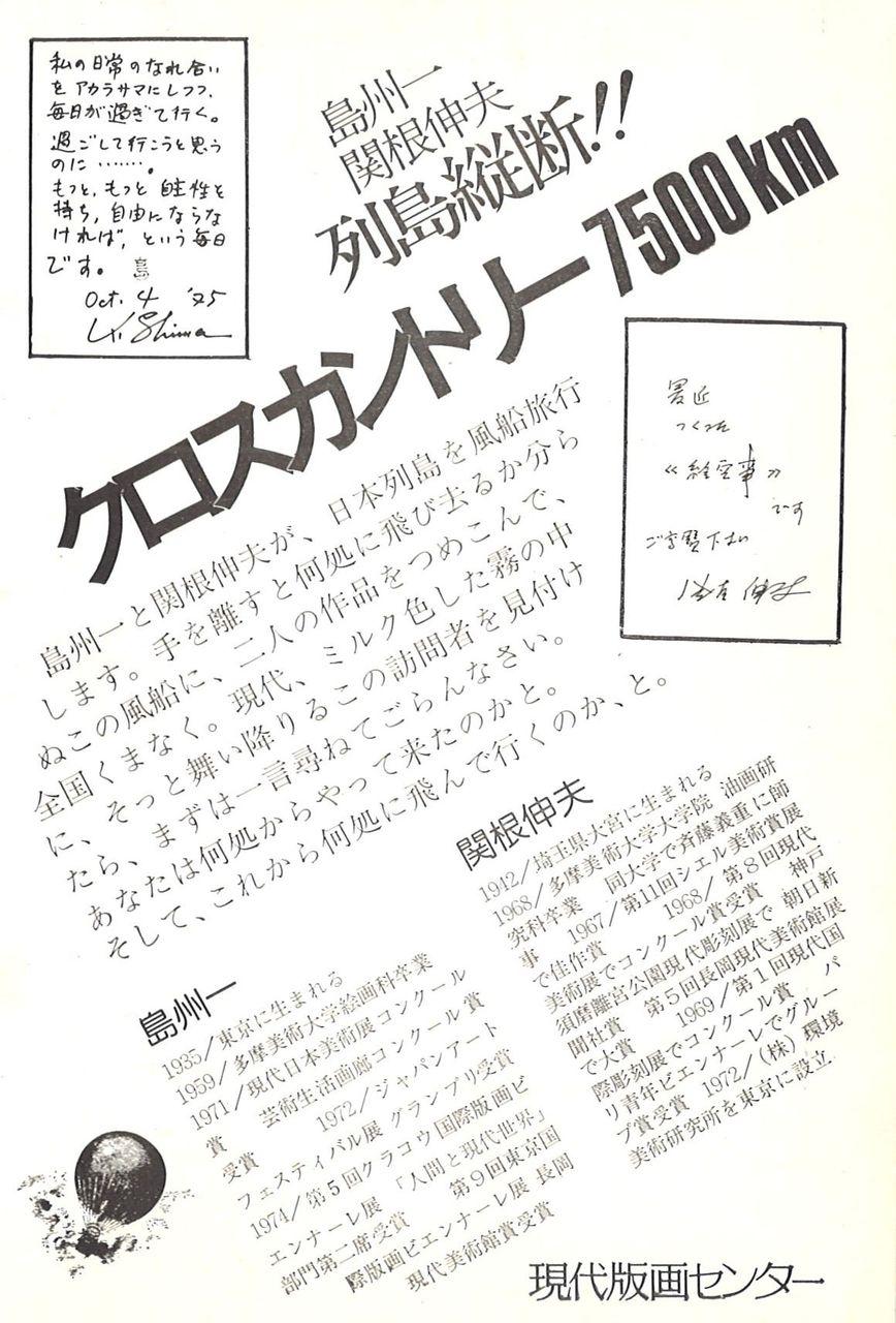 1975年島・関根全国展共通DM