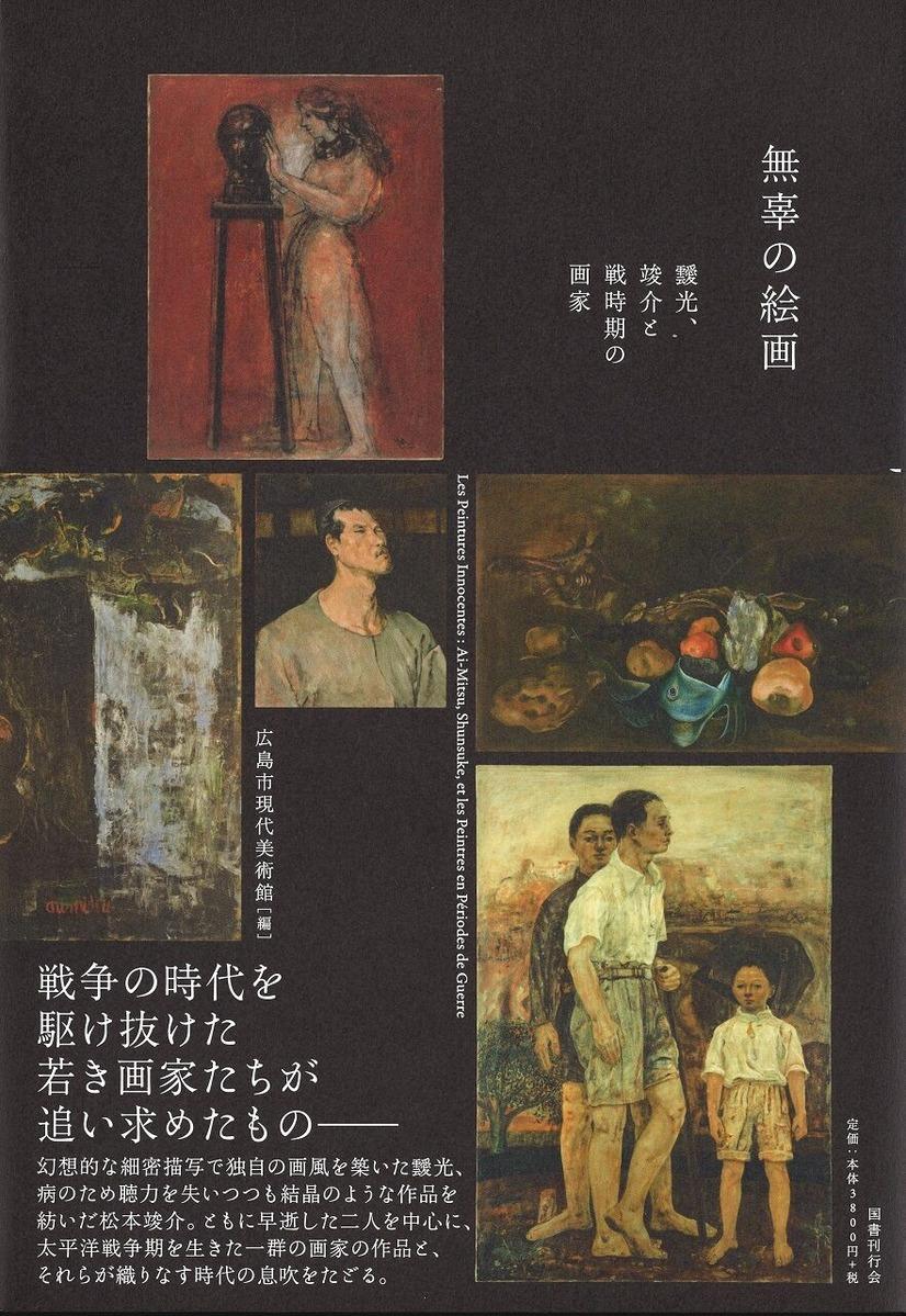 注目のカタログ二冊/広島市現代美術館、埼玉県立近代美術館
